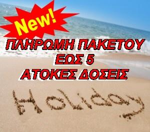 beach-holiday2-08-300x264